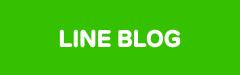 ライン LINE ブログ 公式 Blog  岡 秀年 電車